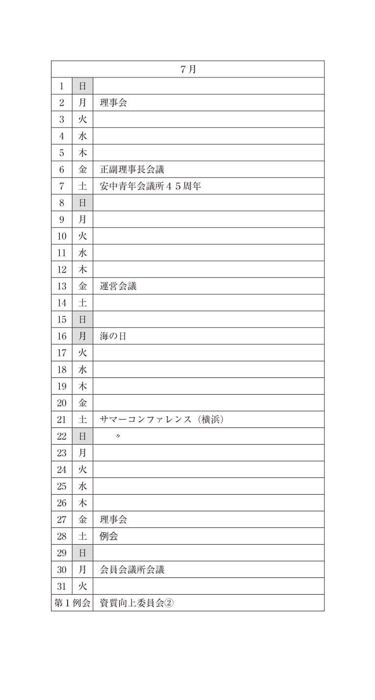 2018年度7月のスケジュール