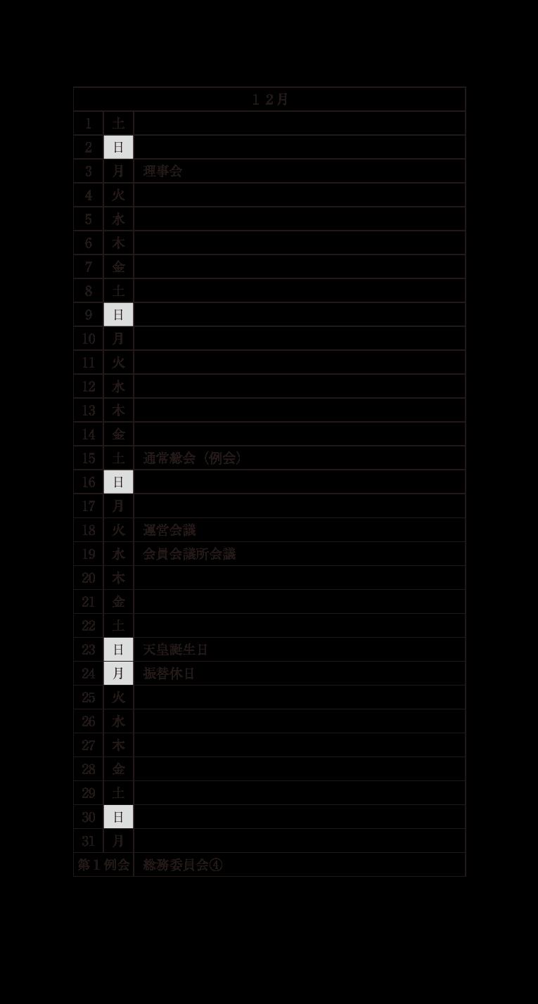 2018年度12月のスケジュール